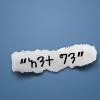 ‹‹አንተ ግን››